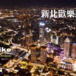 2020新北歡樂耶誕城 迪士尼3D光雕秀空拍 NEW TAIPEI CITY TAIWAN drone Merry Christmas Walt Disney TAIWAN